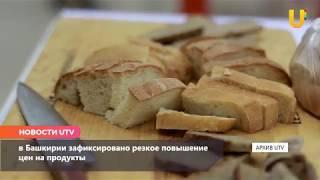 Новости UTV. В Башкирии удорожание некоторых товаров достигло 11%.