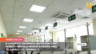 Новости UTV. Загранпаспорт можно оформить в офисе МФЦ