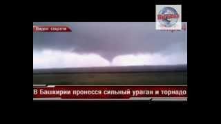 Смерчь, Торнадо, ураган в Башкирии!!! 2015