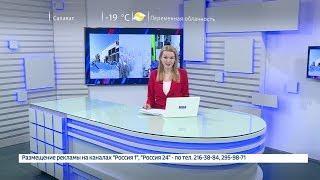 Вести-24. Башкортостан - 09.01.19