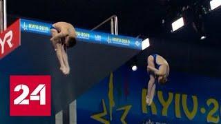 Россияне Беляева и Минибаев стали чемпионами Европы в Киеве - Россия 24