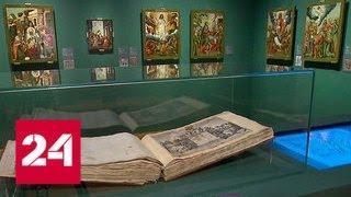 Уникальная Библия Пискатора выставлена в Третьяковской галерее - Россия 24