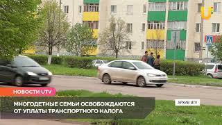 Новости UTV. Уплата транспортного налога