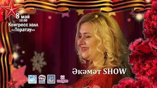 Праздничный концерт ко дню Победы в Конгресс-холл Торатау