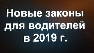 Новые правила в ПДД 2019   Осаго Техосмотр Глонас,Бензин подорожает!