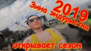 Зина эндуристка открывает мотосезон 2019