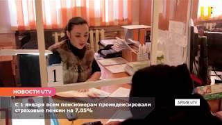 Новости UTV. Жителям Башкирии проиндексировали пенсии