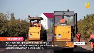 Новости UTV. Ремонт дорог в Башкирии.