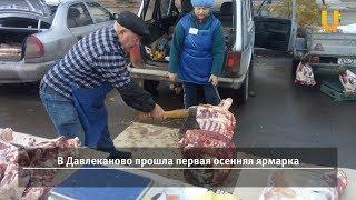 UTV. Новости запада Башкирии за 30 сентября