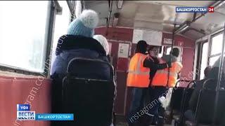 Конфликт в трамвае засняли на видео, в Уфе пройдет ярмарка вакансий и прошедший субботник