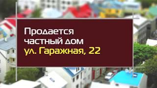Продается частный дом в Уфе по улице Гаражная,  22 вид
