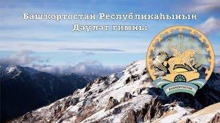 "National Anthem of Bashkortostan:- ""гимн Республики  Башкортостан"""
