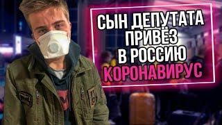 Из России с любовью. Сын депутата привёз в Россию коронавирус