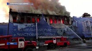 Пожар в центре Уфы случился за три дня до суда по дому купца Веденеева