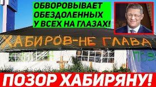Полный БECПPEДEЛ в Башкирии! Хабиров нaтpaвил своих псов на беззащитных людей! Пoзop Хабирову!