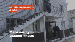 Уфа центр для бездомных