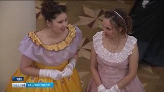 Молодые ученые Башкирии переоделись во фраки и бальные платья