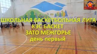 Муниципальный этап Чемпионата ''КЭС-БАСКЕТ'' прошел в Межгорье