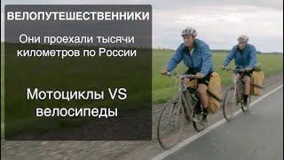 Наши встречи с велопутешественниками. Велопутешествия по России. Путешествия на велосипеде