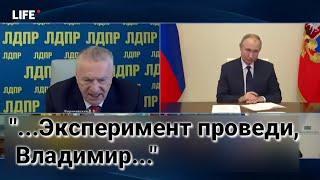 Лидер партии ЛДПР ВладимирЖириновский: самые актуальные новости.