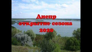 Рыбалка 2020 открытие сезона по белой рыбе р Днепро