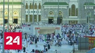 Мусульмане всего мира начали паломничество в Мекку - Россия 24