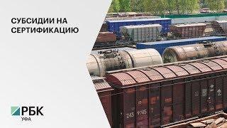 20 млн руб. предусмотрено в бюджете РБ на компенсацию части затрат экспортерам