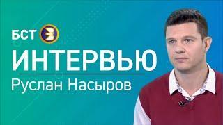 Терра Башкирия-2020. Руслан Насыров. Интервью.