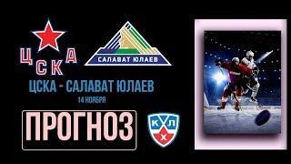 ЦСКА - Салават Юлаев, прогноз на матч КХЛ 14.11.2019 | Прогноз на хоккей