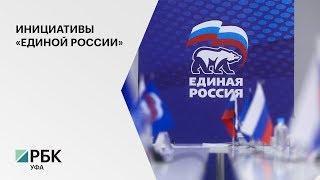 «Единая Россия» запускает в РБ Правозащитный центр и Фонд помощи гражданам