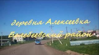 деревня Алексеевка Белебеевского р - на