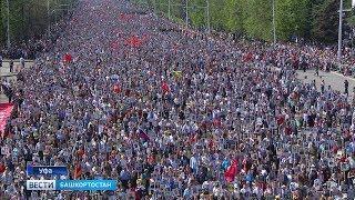 """Участниками """"Бессмертного полка"""" в Башкирии стали 405 тысяч человек"""