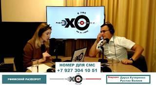 «Уфимский разворот»: о пытках в полиции Нефтекамска, митинг за отставку главы республики