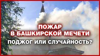 Пожар в башкирской мечети: поджог или случайность?
