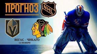 Вегас - Чикаго: прогноз на хоккей НХЛ 14 октября