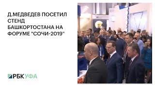 """Д.МЕДВЕДЕВ ПОСЕТИЛ СТЕНД БАШКОРТОСТАНА НА ФОРУМЕ """"СОЧИ-2019"""""""