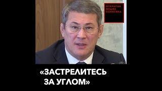 Глава Башкирии предложил подчиненным застрелиться