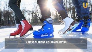 Новости UTV. Новости Давлеканово, Раевский за 03 декабря
