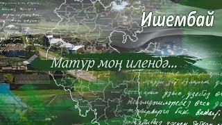 """""""Матур моң илендә"""", - Ишимбайский район"""
