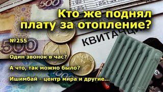 """""""Кто же поднял плату за отопление?"""" """"Открытая Политика"""". Выпуск - 255"""