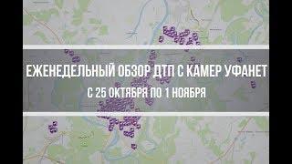 Еженедельный обзор ДТП с камер компании Уфанет