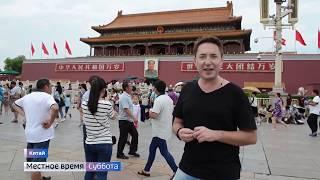 «Руссо Туристо» побывал в Императорском дворце Китая