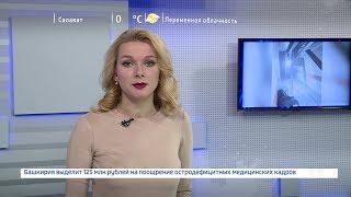 Вести-24. Башкортостан - 16.11.18
