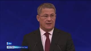 Радий Хабиров сегодня огласил ежегодное Послание депутатам Госсобрания республики