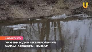 Новости UTV. Уровень воды в р. Белая