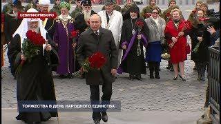 Путин поучаствовал в торжествах по случаю Дня народного единства