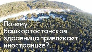 Санаторий Карагай - российская здравница для иностранцев