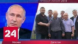 """Дагестанский экспромт на """"Прямой линии"""" - Россия 24"""