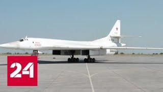 Стратегические ракетоносцы Ту-160 совершили перелет более чем на 8 тысяч километров - Россия 24