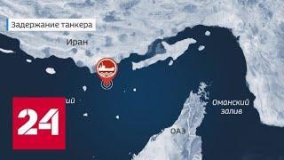 Иран задержал еще один иностранный танкер - Россия 24